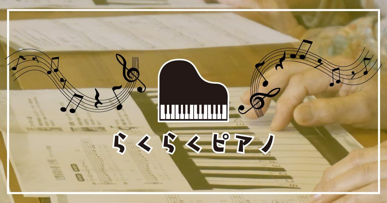 らくらくピアノ