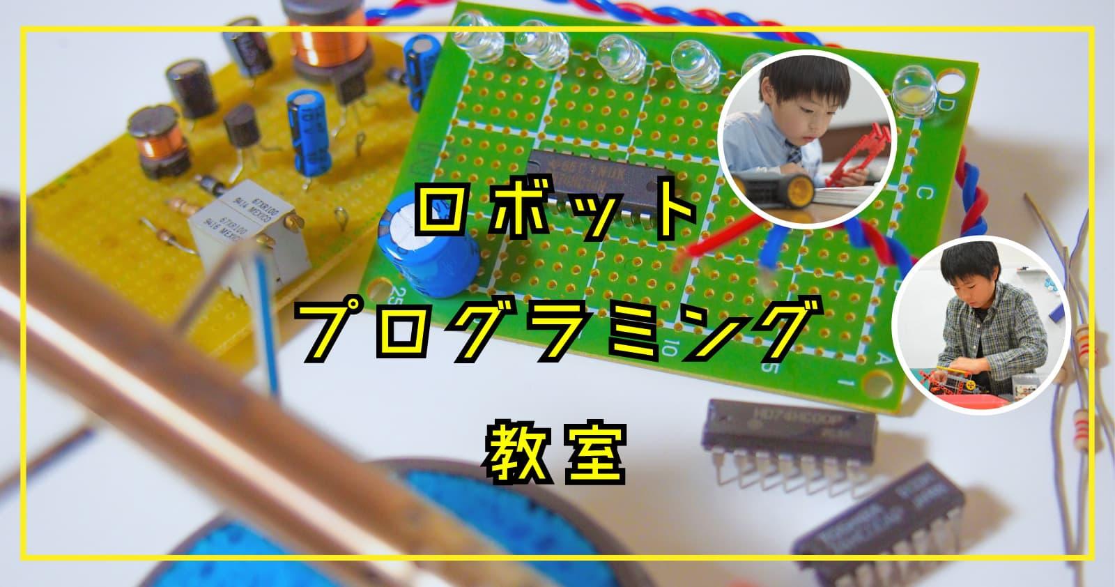 ロボット・プログラミング教室